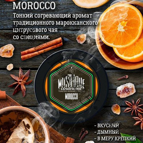 Must Have (125gr) - Morocco