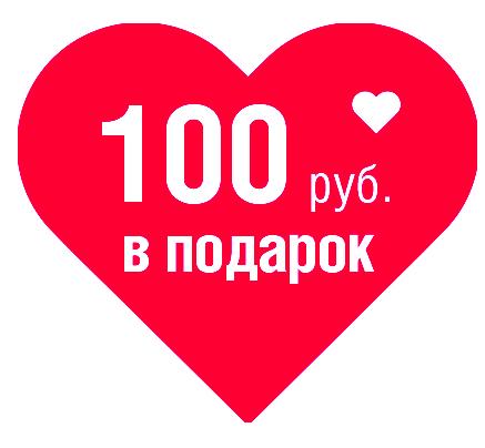 Дарим 100 рублей на первую покупку