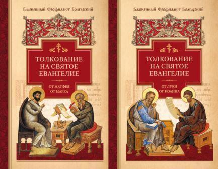 Толкование на Святое Евангелие Блаженного Феофилакта Болгарского в 2-х книгах
