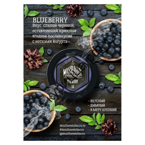 Must Have Blueberry (Черника) 25 г