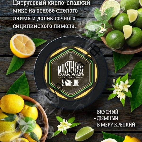 Must Have Lemon-Lime (Лимон-лайм) 25 г