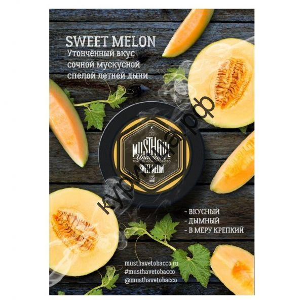Must Have Sweet Melon (Сладкая дыня) 25 г