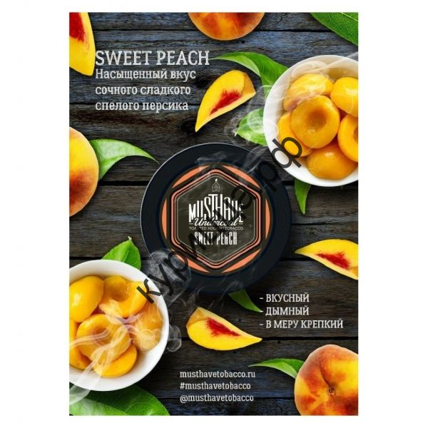 Must Have Sweet Peach (Сладкий персик) 25 г