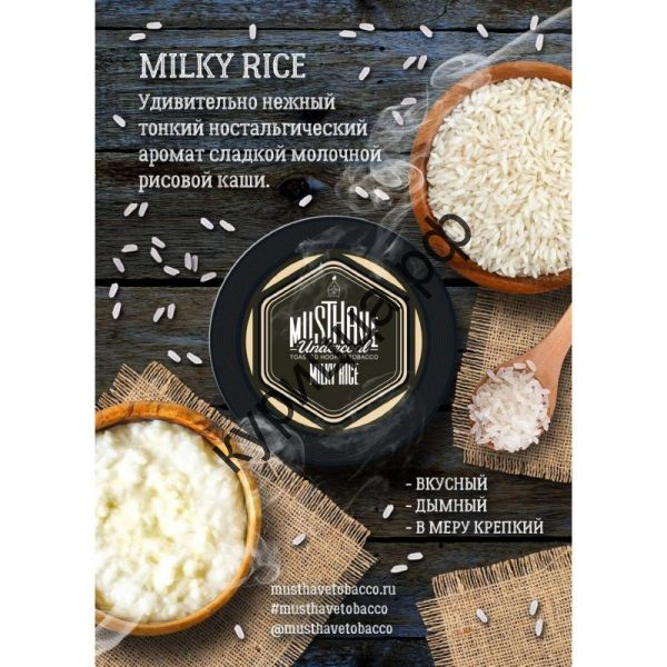 Must Have - Milky Rice (Рисовая Каша) 25г