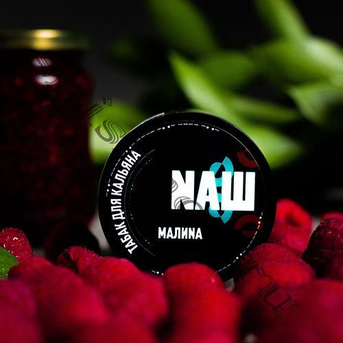 NАШ (40gr) - Малина