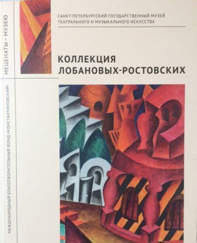 Коллекция Лобановых-Ростовских