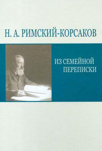 Н. А. Римский-Корсаков. Из семейной переписки.