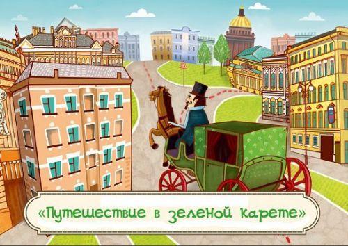 """Игра-квест """"Путешествие в зеленой карете"""""""