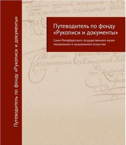 Путеводитель по фонду «Рукописи и документы»