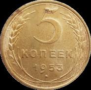 5 КОПЕЕК СССР 1953г, ОТЛИЧНОЕ СОСТОЯНИЕ, МОНЕТА ОБОРОТНАЯ 5К1953-02
