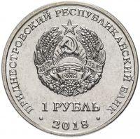 1 рубль 2018 г. Бабочка Адамова голова. Приднестровье