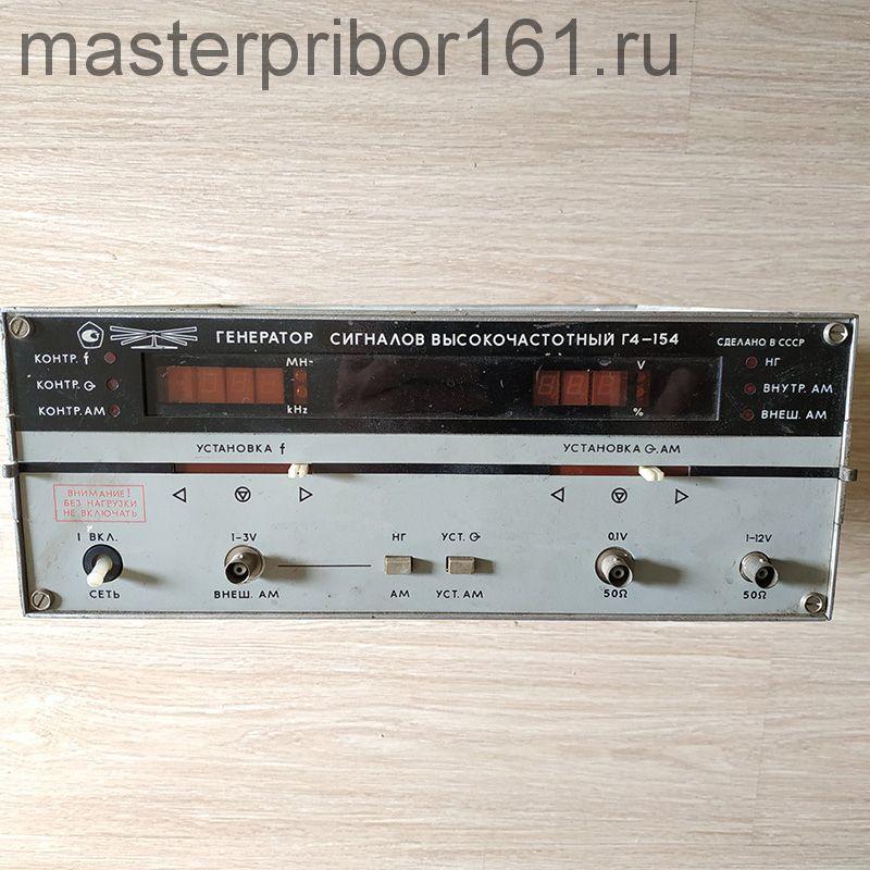 Г4-154  генератор сигналов высокочастотный