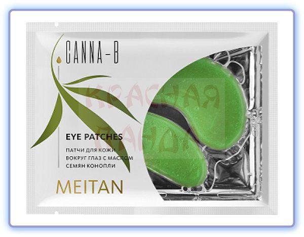 Canna-B Патчи для кожи вокруг глаз с маслом семян конопли МейТан