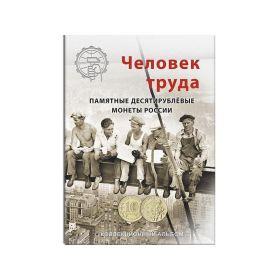 Блистерный альбом-планшет для монет серии Человек Труда номинал 10 руб (70 ячеек)