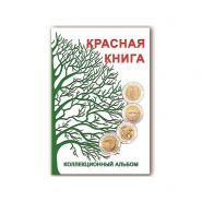 Блистерный альбом-планшет для монет серии КРАСНАЯ КНИГА