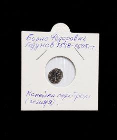Копейка серебром(чешуя). Борис Годунов, 1598-1605, в холдере №4