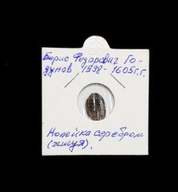 Копейка серебром(чешуя). Борис Годунов, 1598-1605, в холдере №5