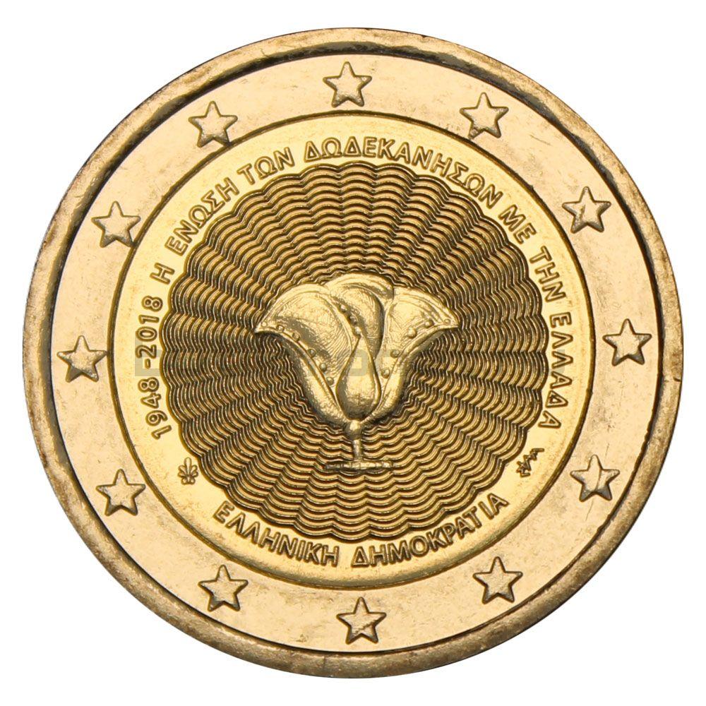 2 евро 2018 Греция 70 лет cоюзу Додеканеса с Грецией