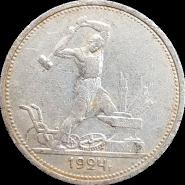 50 КОПЕЕК СССР (полтинник) 1924г, СЕРЕБРО, #1-1-3