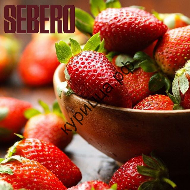 Табак Sebero – Strawberry (Себеро клубника)