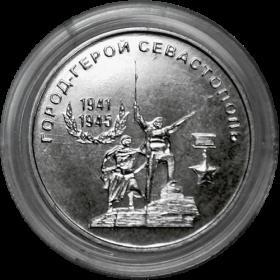 Город-герой Севастополь 25 рублей ПМР 2020