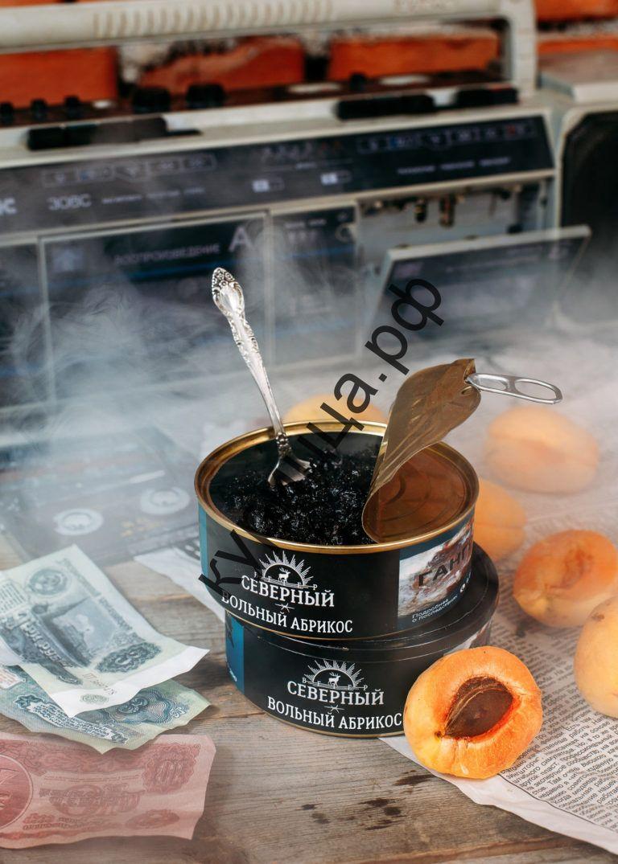 Табак Северный – Вольный абрикос