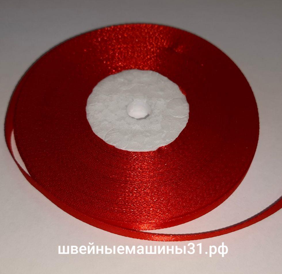 Лента атласная цв красный.     Цена 8 руб/м