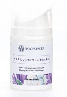 Мацеста - Крем-маска увлажняющая с гиалуроновой кислотой HYALURONIC MASK, 50мл