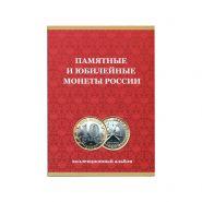 Альбом-планшет под 10 рублей на 120 ячеек. Без монетных дворов 2018г
