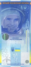 Сувенирная банкнота Леонид Каденюк — первый космонавт независимой Украины