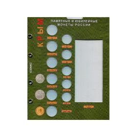 Блистерный лист для монет - КРЫМ