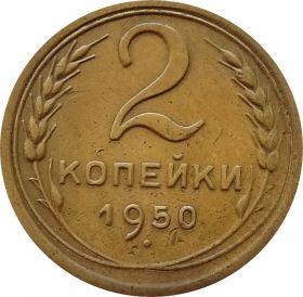 2 КОПЕЙКИ СССР 1950 год
