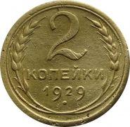 2 КОПЕЙКИ СССР 1929 год