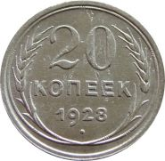 20 КОПЕЕК 1928 ГОД РСФСР, СЕРЕБРО(БИЛОН)