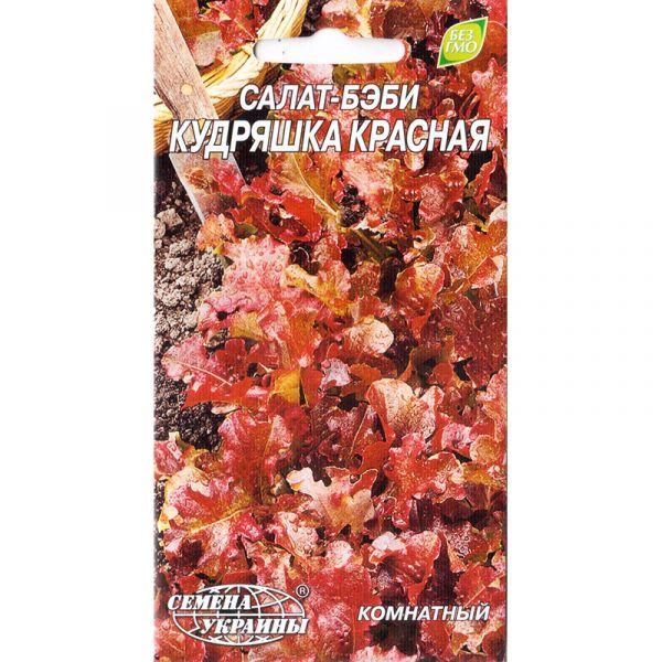 "«Кудряшка красная» (1 г) от ТМ ""Семена Украины"""