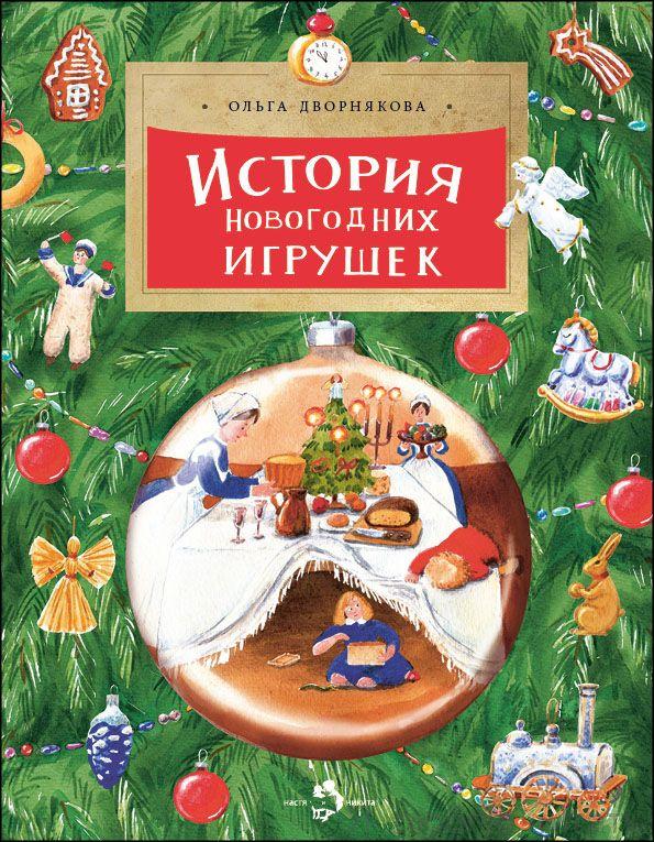 Книга «История новогодних игрушек»