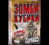 Настольная игра Зомби Кубики (Zombie Dice)