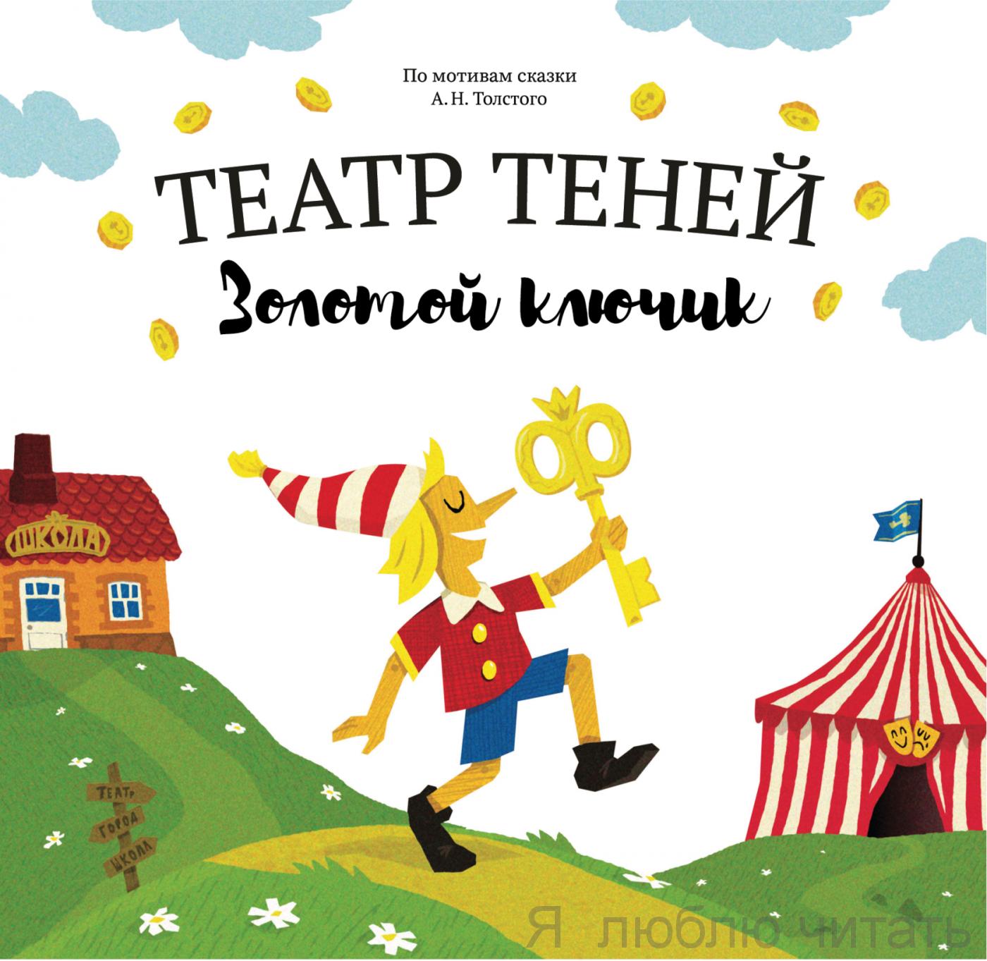 """Театр теней """"Золотой ключик"""""""