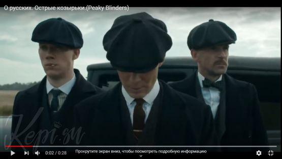 Кепка-Острые-козырьки-Peaky-Blinders