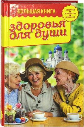 Большая книга здоровья для души. Святые православные целители.