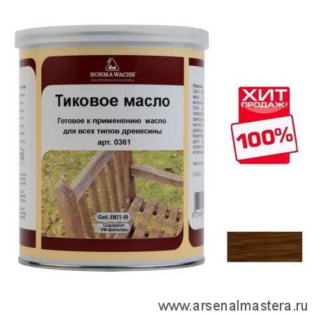 Масло тиковое (тара 1 л) Borma Wachs цв. 12055 (темный орех) арт. EN 0361-M12055 ХИТ!