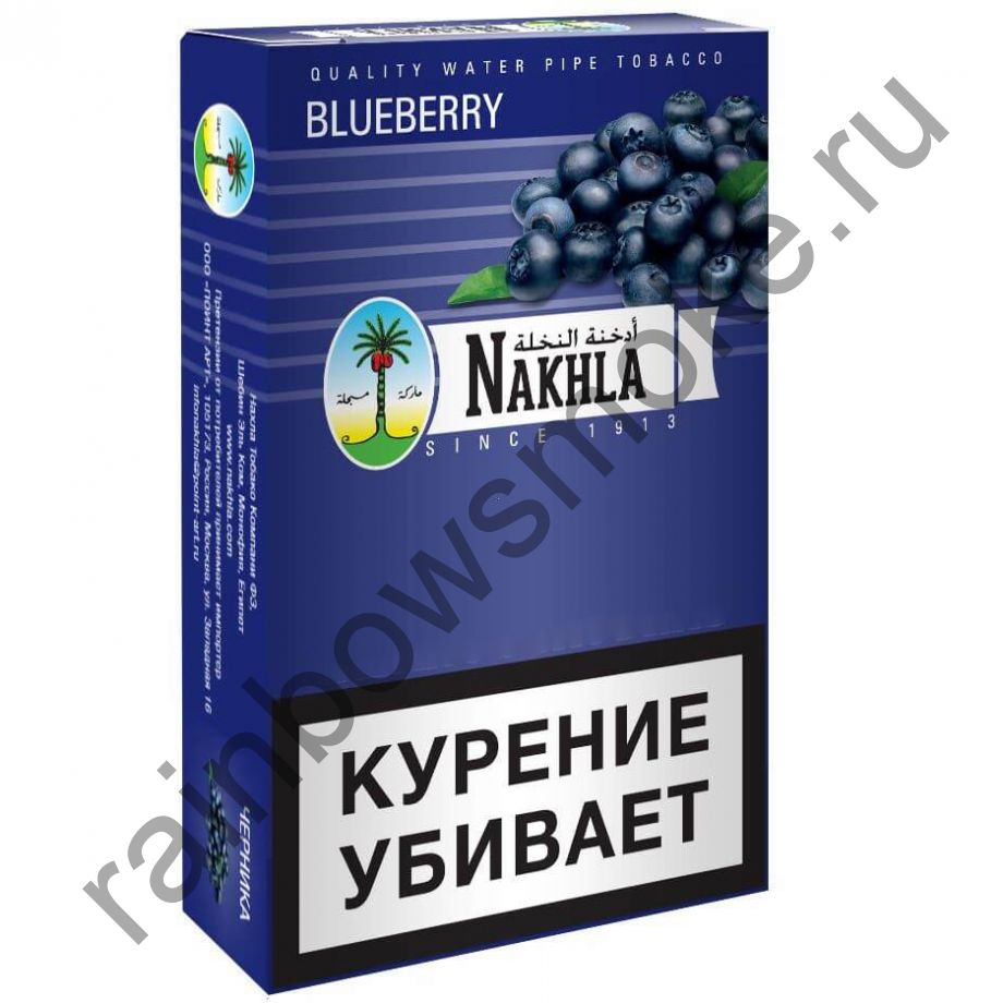Nakhla New 50 гр - Blueberry (Черника)