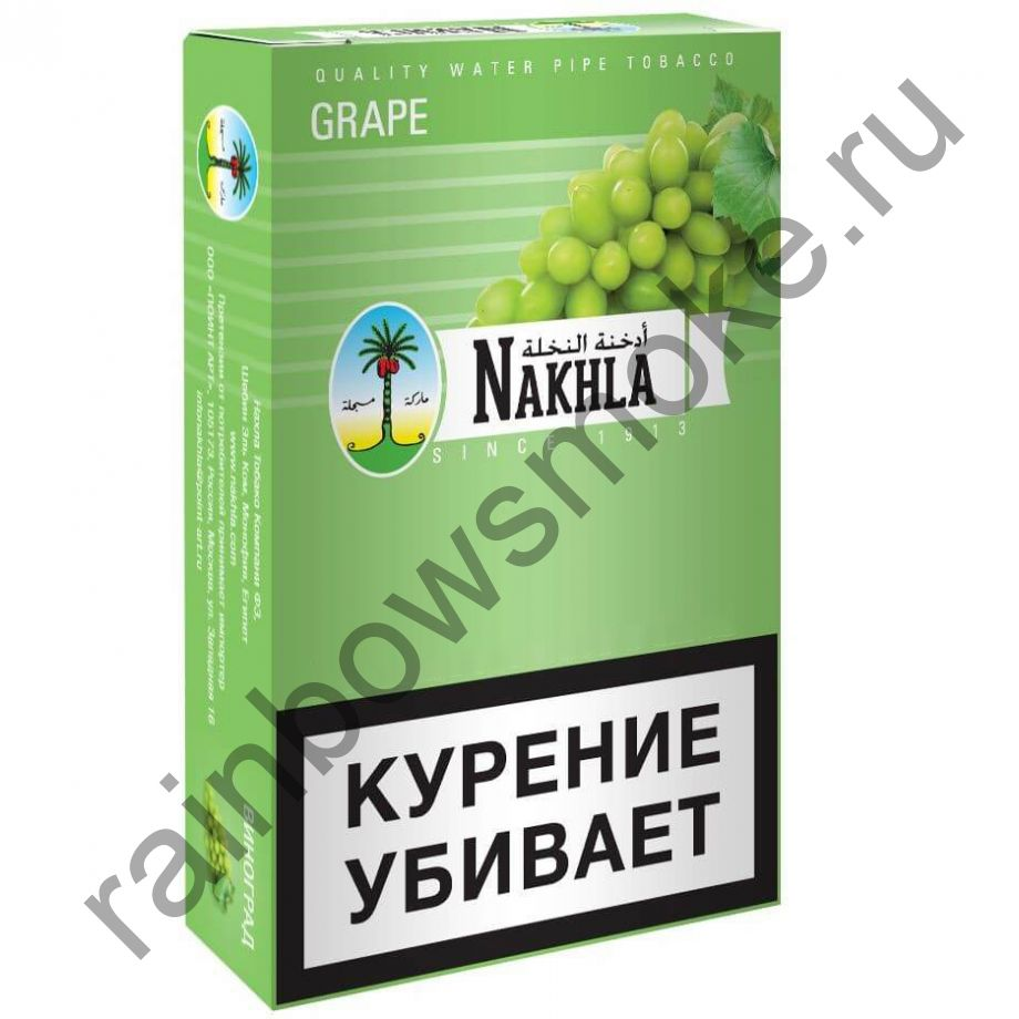 Nakhla New 50 гр - Grape (Виноград)