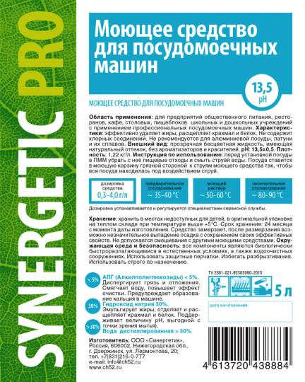 Synergetic Pro моющее средство для ПММ 10 л