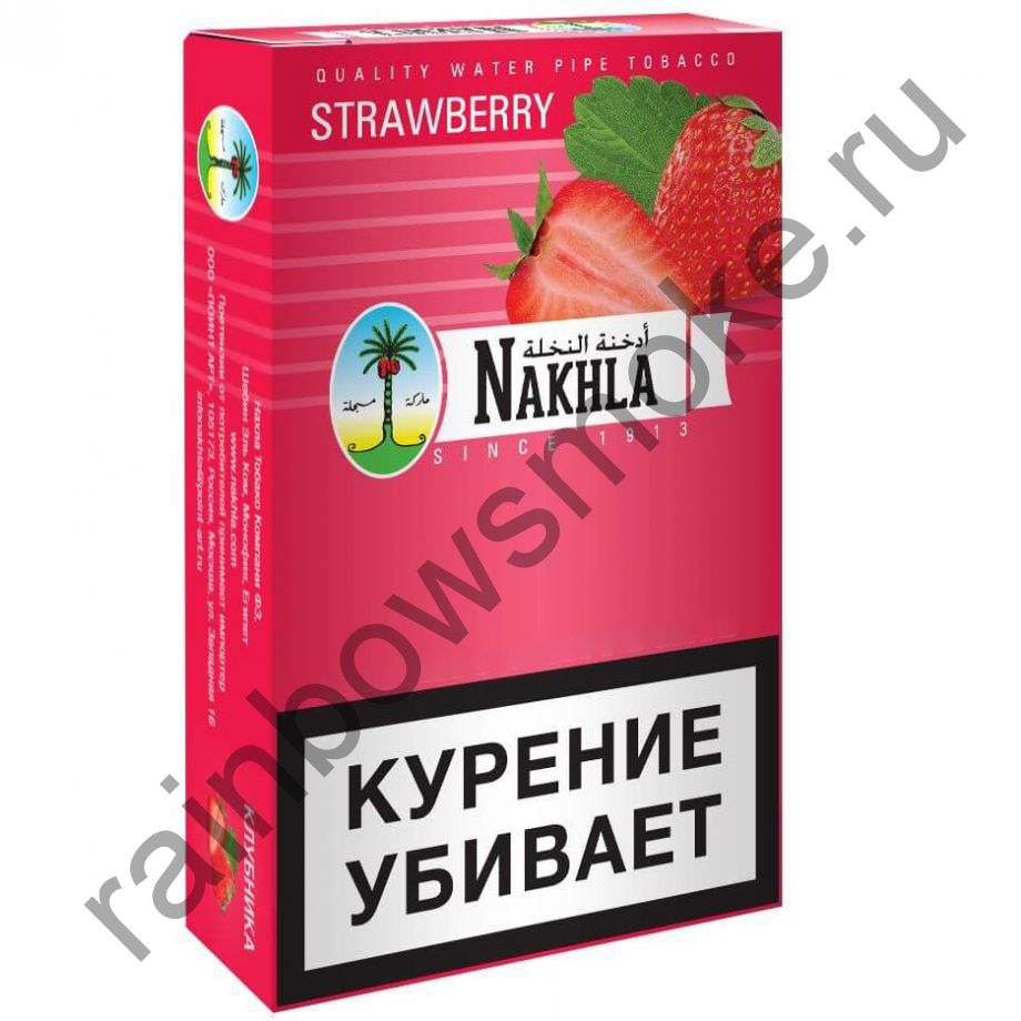 Nakhla New 250 гр - Raspberry (Малина)