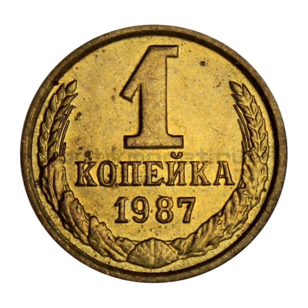 1 копейка 1987 AU