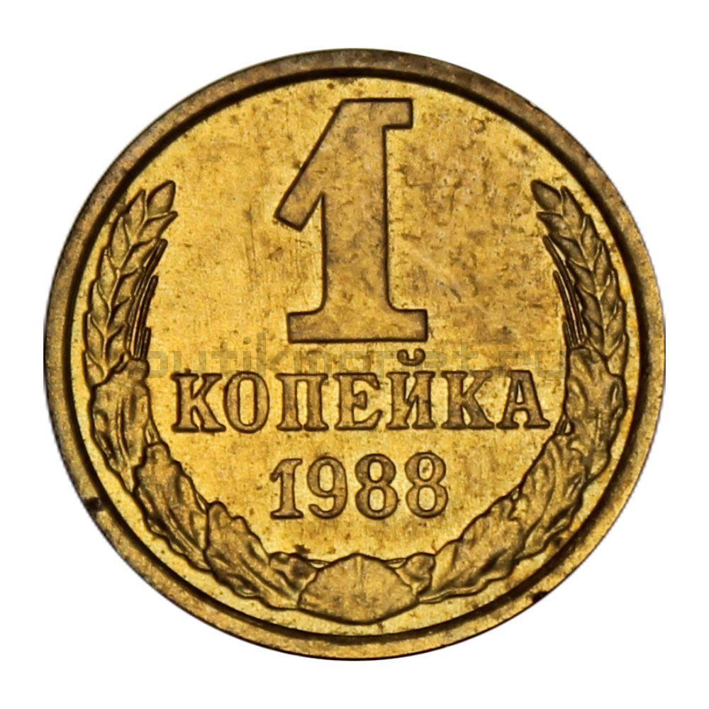 1 копейка 1988 XF