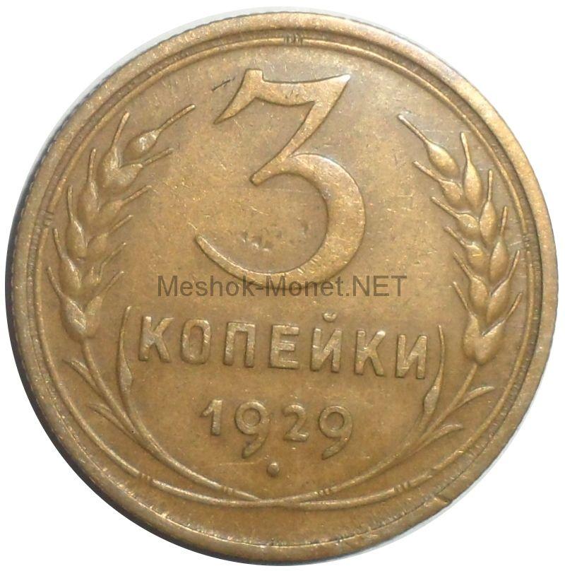 3 копейки 1929 года # 2
