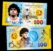 100 рублей - Марадона Диего Армандо. ПАМЯТНАЯ КУПЮРА