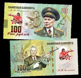 100 рублей - Калашников М.Т. - ПАМЯТНАЯ КУПЮРА